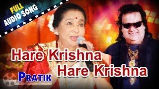 Hare Krishna Hare Krishna | Asha Bhosle | Bappi Lahiri | Bengali Devotional Songs