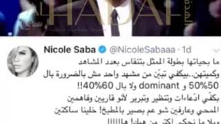 نيكول سابا ترد بقسوة على نادين نجيم وتقول خلينى ساكتة بلا فضائح !!