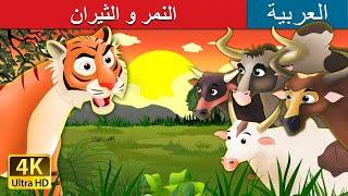 النمر و الثيران | قصص اطفال | حكايات عربية