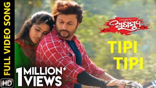 Agastya Odia Movie || Tipi Tipi HD Video Song | Anubhav Mohanty, Jhilik Bhattacharjee