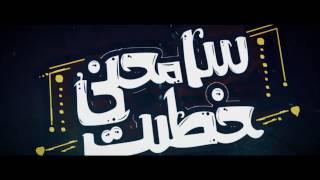 """اعلان مسلسل """"سامحني خطيت"""" - تأليف الكاتبة سحاب واخراج عيسى ذياب - انتاج وتوزيع صباح بيكتشرز"""
