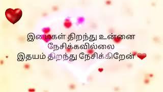WhatsApp status love feel tamil song kangal thirakkum