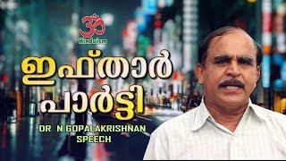 ഇഫ്താർ പാർട്ടി   Dr N Gopalakrishnan