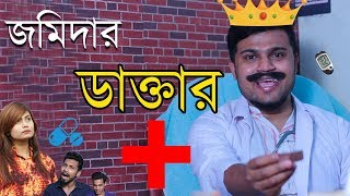 জমিদার ডাক্তার | New Bangla Funny Video 2018 | Mojar Tv