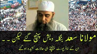 Maulana Saad reached Bangladesh but will not join Tongi Ijtema Protest in Dhaka against Maulana Saad