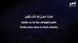 Tarteel  Surah Al fatiha   Omar Hisham AL Arabi عمر هشام العربي   سورة الفاتحة