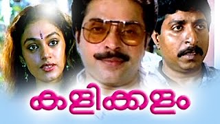 Malayalam Full Movie - Kalikkalam | Malayalam Comedy Movies,Mammootty,Sreenivasan,Shobana