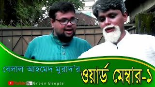 ward member 1। actor murad. comedy bangla।sylheti natok