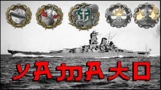Yamato 269K dmg 5 kills - World of Warships