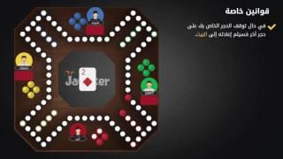 Jackaroo Game Rules - Jawaker