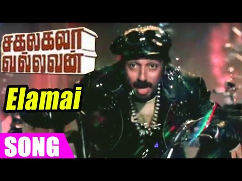 Xxx Mp4 Sakalakala Vallavan Tamil Movie Songs Elamai Etho Etho Video Song Kamal Haasan Ilaiyaraaja 3gp Sex
