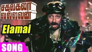 Sakalakala Vallavan Tamil Movie Songs | Elamai Etho Etho Video Song | Kamal Haasan | Ilaiyaraaja