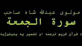 62 Surah Al - Jumuah  - Quran Karem Pashto Tarjuma aw Tafseer
