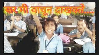 Marathhi Shall vachan lekhan  Marathi Masti Mi Marathi