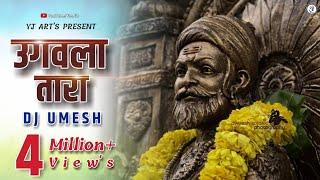 UGAVLA TARA TIMIR HARA | Shivaji Maharaj | Shiv Jayanti Special