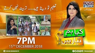Kya Hum Tayyar Hain  | 15-December-2018 | Education