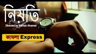 Niyoti।নিয়তি Bangla Short Film। Kamla Express