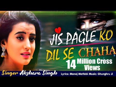 Xxx Mp4 Akshara Singh Sad Song Jis Pagle Ko Dil Se Chaha जिस पगले को दिल से चाहा Hindi Sad Song 2018 3gp Sex