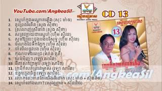 Kolap Tong Pich By Lean Sony RHM CD vol 13