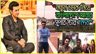 আবারও ঢাকা আসছেন দেব | Cockpit Movie Released in Bangladesh | Channel IceCream