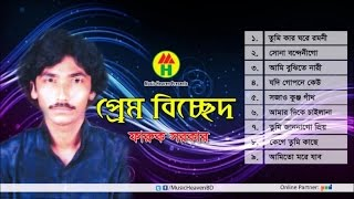 Faruk Sarkar - Prem Bicched (Pala Gaan)