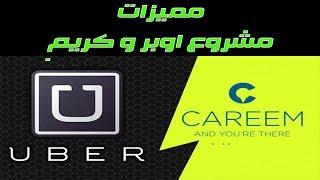 مميزات العمل فى مشروع اوبر و كريم Benefits of work in Uber & Kareem