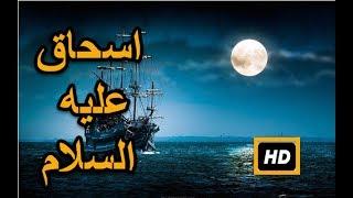 هل تعلم | قصة اسحاق عليه السلام | قصص الانبياء - قصص رمضان 2017