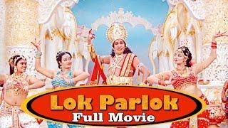 Lok Parlok Full Movie