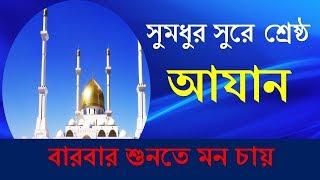 Azan mp3 emotional voice   Most beautiful azan ever heard   Azan Bangla audio free download