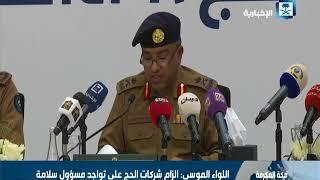 اللواء الموسى: تم التنسيق مع حملات الحج للالتزام بوسائل السلامة
