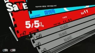 [쥬라기] 페르소나 5 : 오늘은 기필코 XXXX 잡고만다 !!