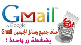 حذف جميع رسائل الجيميل Gmail بضغطة زر واحدة من الاندرويد HD