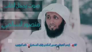 منصور السالمي تلاوات تبكي الحجر ... ألا بذكر الله تطمئن القلوب