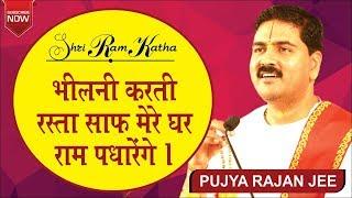 Rajan Jee Maharaj- Bhilani Karti Rasta Saaf. Contact N0.- +919831877060, +919038822776