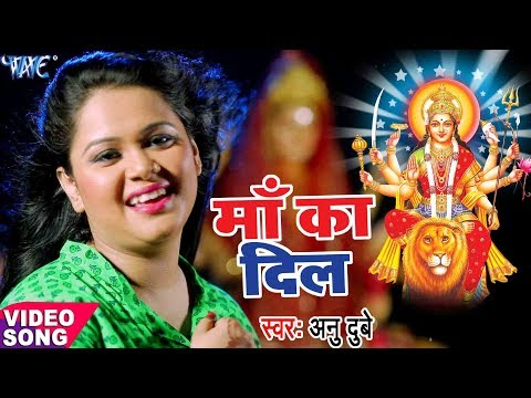 Xxx Mp4 2017 का सबसे दर्द भरा देवी भजन Anu Dubey Maa Ka Dil Jai Maa Bhawani Superhit Hindi Hit Songs 3gp Sex