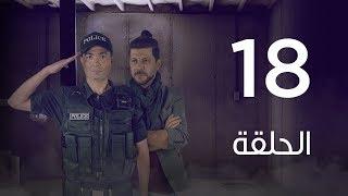 مسلسل 7 أرواح | الحلقة  الثامنة عشر - Saba3 Arwa7 Episode 18