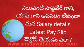 How to download ap employees and teachers salary details and Latest pay slip