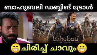 ദാമുബലി-The Imagination||Dasamoolam Damu in & as Bahubali #dasamoolamdamu #bahubali