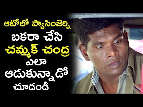 Xxx Mp4 Chammak Chandra Hilarious Comedy With Passenger Telugu Movie Comedy Scenes 3gp Sex
