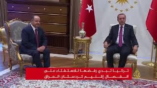 رفض تركي للاستفتاء على انفصال إقليم كردستان العراق