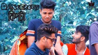 Dangerous kipta | bangla funny video 2017 | Mr Saiful islam | Adrian mohsin | Reaz Khan