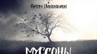 Караоке TV - Муссоны (Мот feat. Артем Пивоваров) 0035