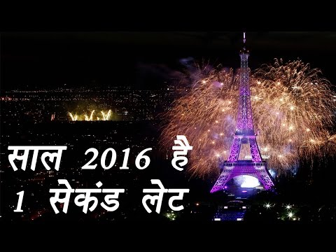 New Year 2017 arriving 1 second late, know why | वनइंडिया हिन्दी