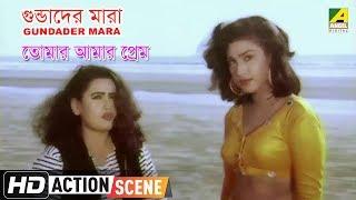 Gundader Mara   Action Scene   Tomar Amar Prem    Amin Khan   Rituparna