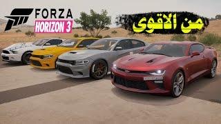 فورزا هورايزن 3 : من الاقوى #4 شفروليه كومارو ضد  دودج تشارجر هيلكات 2016   Forza Horizon 3