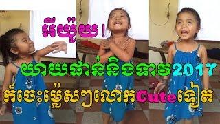 ឡូយម៉ង់បើអាចប្រលងក្នុងកម្មវិធី The Voice Kids Cambodia - Khmer Song - Cute little girl singing