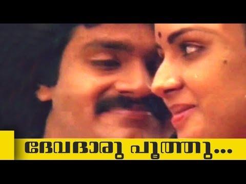 Devatharu Poothu...   Engane Nee Marakkum Malayalam Movie   Song : 4