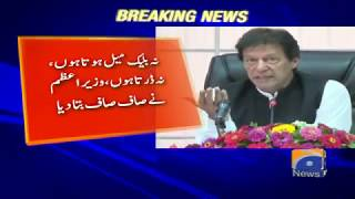PM Imran says will get budget passed, tells Cabinet not to fear Opp's blackmailing
