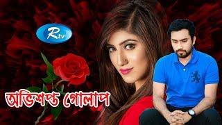Ovishopto Goplap | অভিশপ্ত গোলাপ | Jovan | Safa Kabir | Rtv Eid Special | Rtv Drama