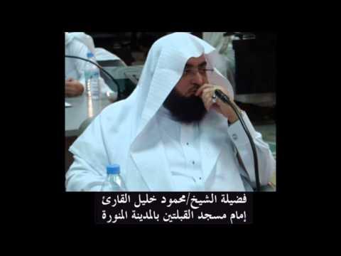 Download The Full Recitation Quran Of Mahmoud Khalil